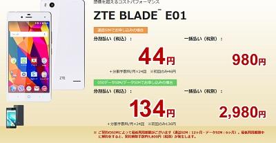 楽天モバイルは端末が安い?価格はどれくらい?分割でも安い?