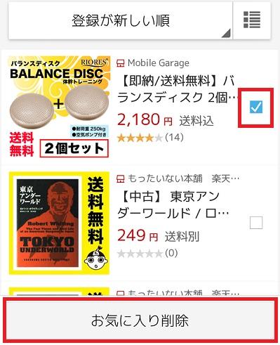 楽天市場でお気に入りの削除できない!アプリでの削除はどうする?