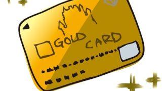 楽天カードをゴールドに切り替えにはどうする?審査や切り替え後?