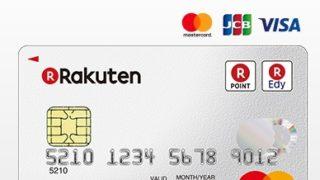 楽天モバイルの支払いは楽天カードがお得!?変更するには?