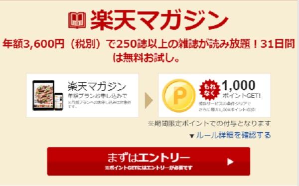 楽天マガジン1000ポイント