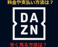 DAZN料金と支払い方法