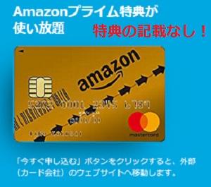 AmazonMastercardゴールドのプレゼント記載