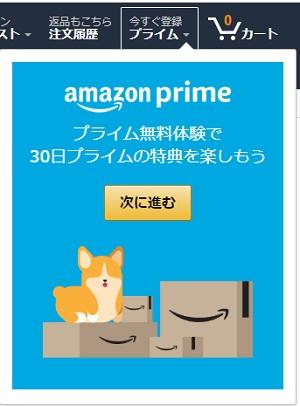 Amazonプライム会員に登録
