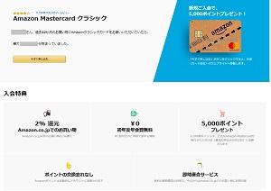 AmazonMastercardクラシックの申し込み画面