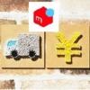 メルカリの配送方法と送料