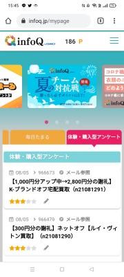 infoQアンケート画面