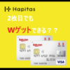 ハピタスから楽天カード2枚目