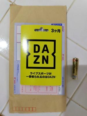 DAZNプリペードカード