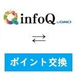 infoQポイント交換