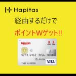 ハピタスから楽天カード新規入会